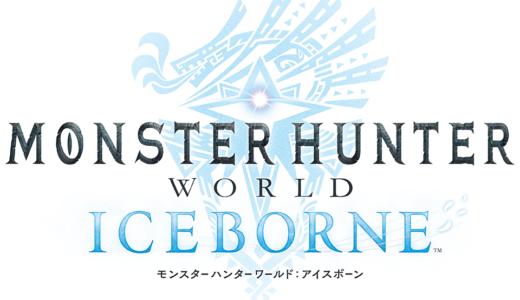 【MHW】G級相当の「ICEBORNE(アイスボーン)」に望むこと4選
