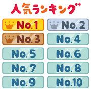 様々なデータでみる人気ゲーム実況者ランキングTOP10