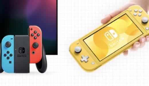 新型switch liteを買った方がいい人、買わない方がいい人